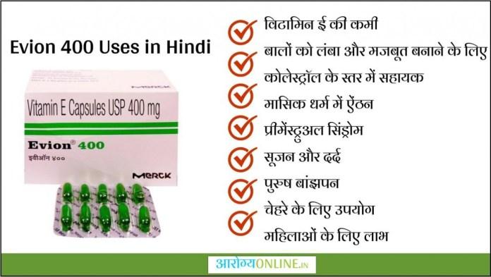 evion 400 uses in hindi