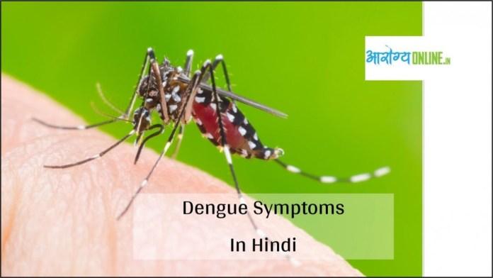 Dengue Symptoms In Hindi - डेंगू के लक्षण