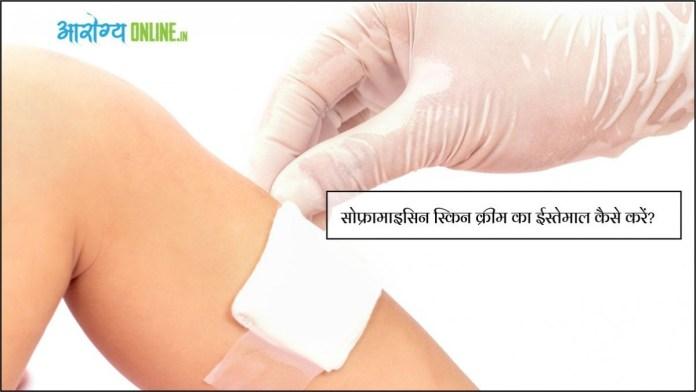 Soframycin Skin Cream Uses In Hindi - सोफ्रामाइसिन का उपयोग