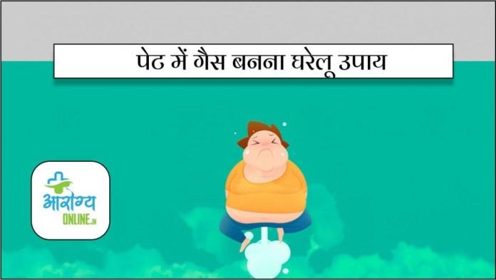 पेट में गैस बनना घरेलू उपाय Home Remedies for Gas Problem In Hindi