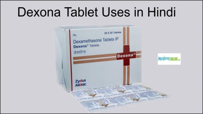 Dexona Tablet Uses in Hindi