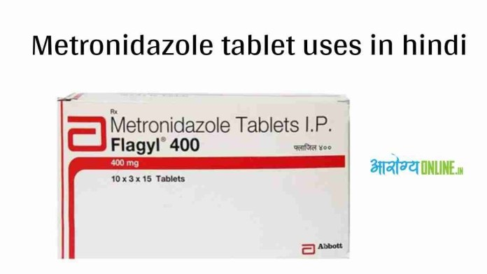 metronidazole tablet uses in hindi