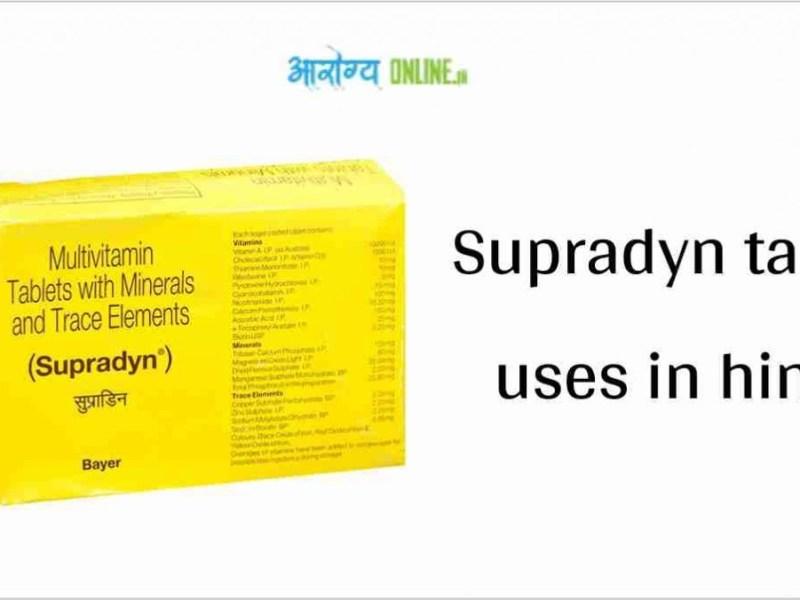 Unienzyme Tablet Uses In Hindi : उपयोग और लाभ हिंदी में