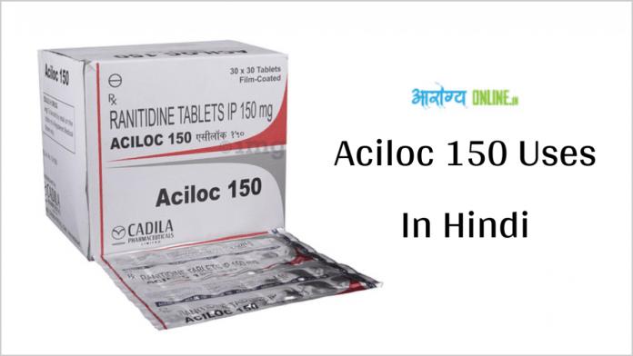 Aciloc 150 uses in hindi
