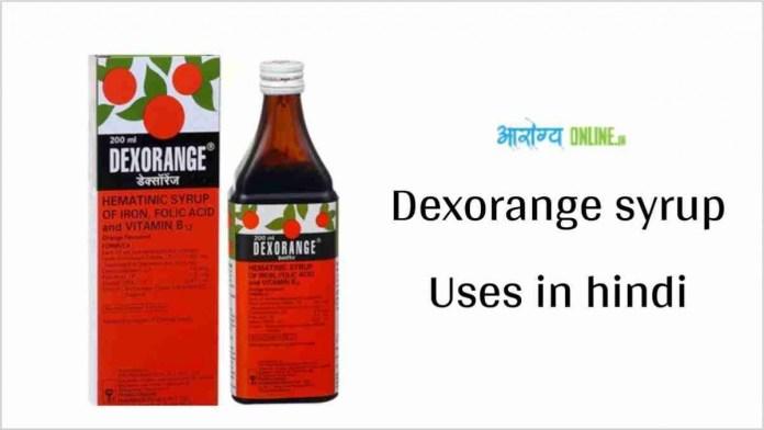 Dexorange syrup uses in hindi