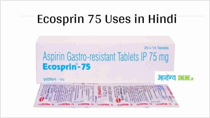 Ecosprin 75 Uses in Hindi
