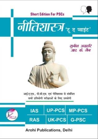 नीतिशास्त्र – टू द पोईंट ( Short edition for State PCS- MPPCS, UPPCS, RAS, UKPCS, G-PSC)