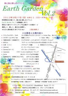 アロマとクレイでHappy Rush! 進め!ナチュラルセラピスト@大阪-イベントフライヤー2