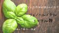 【芳香成分類】フェノールメチルエーテル類に多く含まれる精油と作用