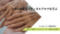 【1dayアロマ講師資格】介護で必要なメディカルアロマを学ぶ講座