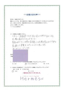 アンケート相川さま2015.10