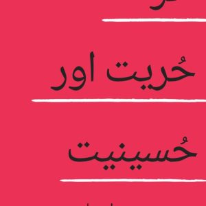 Hur Hurriyat aur Hussainiat
