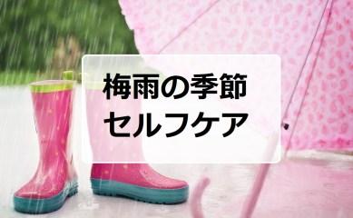 梅雨のセルフケア