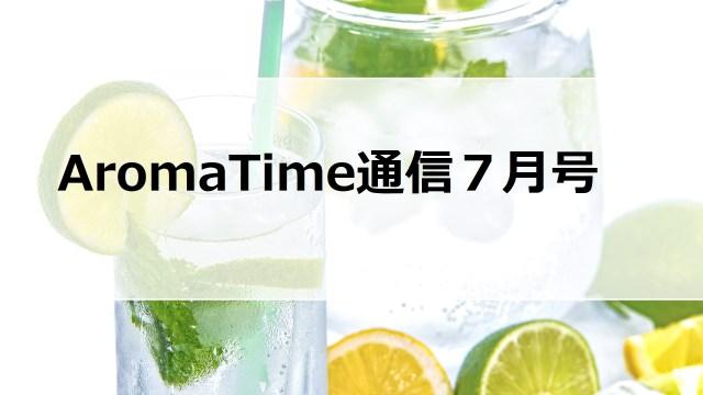 AromaTime通信7月号(季節のお勧め記事)