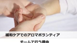 【アロマの活動】緩和ケアでのアロマボランティアをチームで行う理由