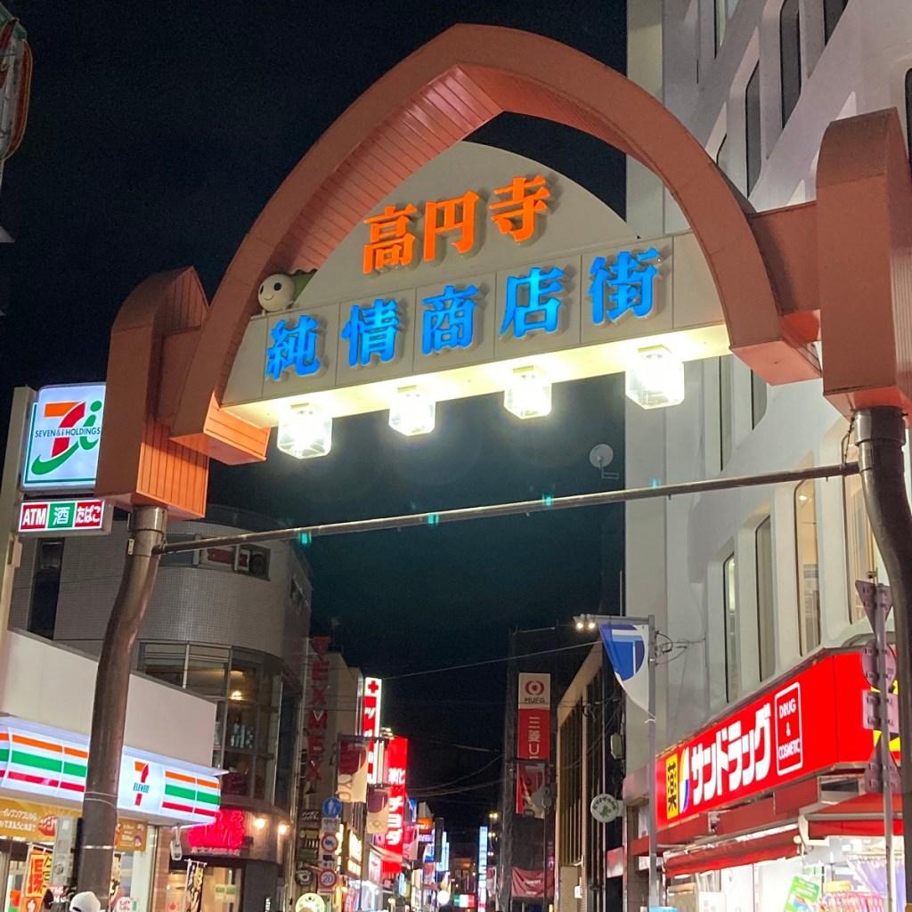 高円寺純情商店街の入り口