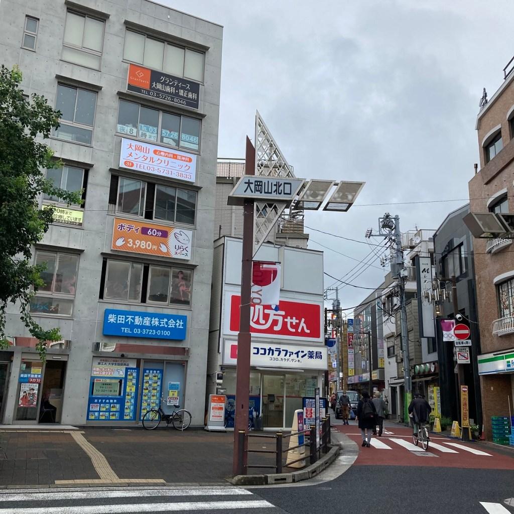 大岡山北口商店街入り口のボディケアサロン