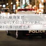 警察官から職務質問されないようにするにはコツがある。実体験から導く回避方法