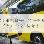 はとバスで東京日帰りツアーを堪能!下町ココイチコースをご紹介!