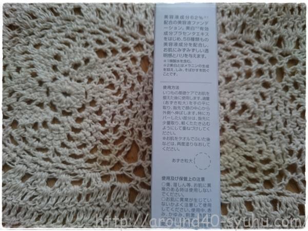 Macchia Label(マキアレイベル) 薬用クリアエステヴェール4