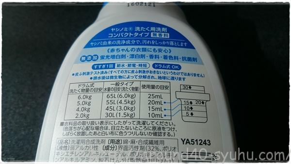 ヤシノミ洗たく用洗剤4