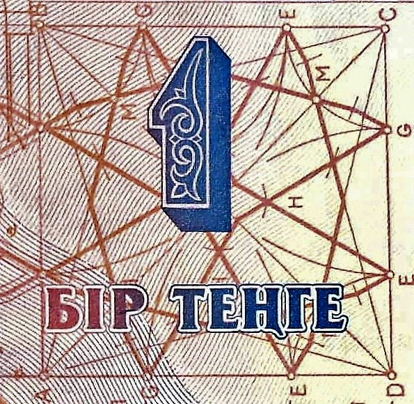 closeup detail of Kazakhstan 1 Tenge Banknote, Year 1993 back, featuring geometrical construct