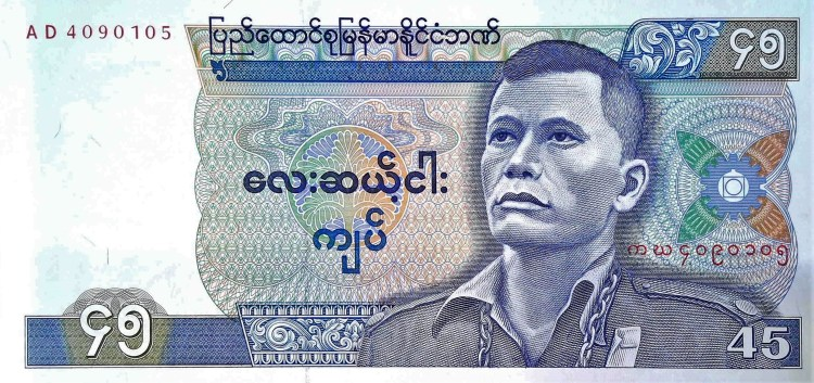 Myanmar 45 Kyats Banknote front