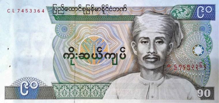 Myanmar 90 Kyats Banknote  front