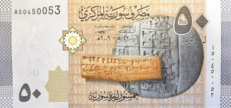 Syria 50 Pounds Banknote, Year 2010 front, featuring elba tablets