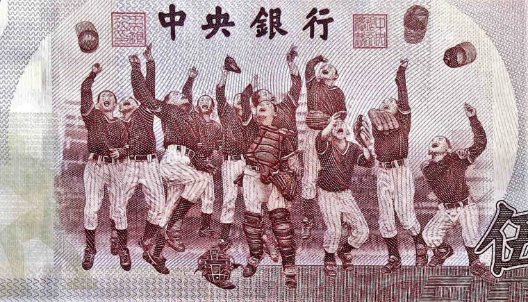 closeup detail from Taiwan 500 Yuan Banknote front, featuring winning little leage baseball team celebrating