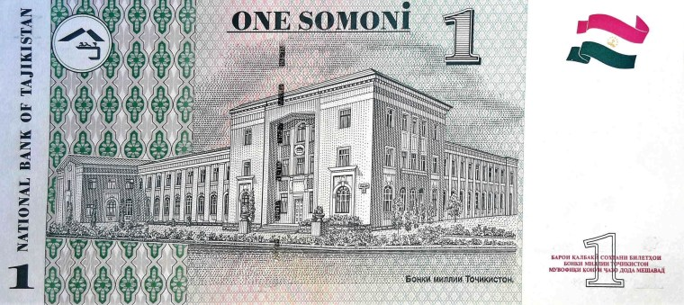 Tajikistan 1 Somani Banknote back, featuring The National Bank of Tajikistan