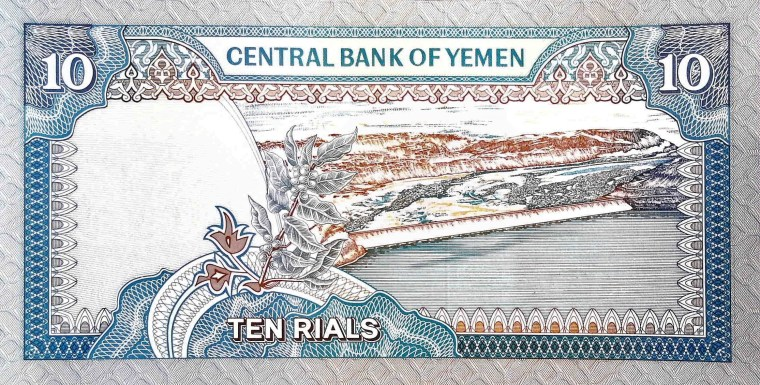 Yemen 10 Rial Banknote back, featuring the great dam of Ma'rib