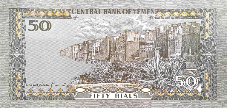 Yemen 50 Rials Banknote front featuring Buildings in Shibam