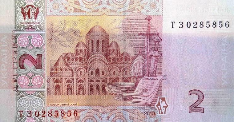 Ukraine 2 Hryvnia Banknote  back