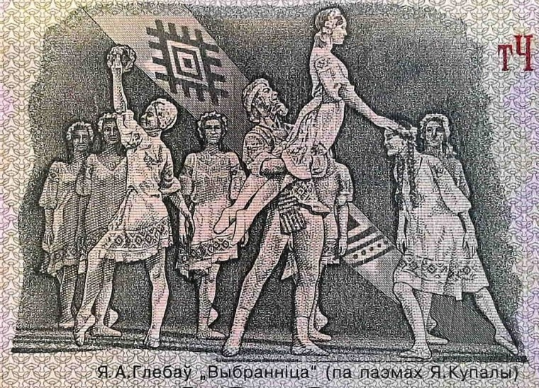 "closeup detail of Belarus 100 Rubles Banknote, Year 2000 back, featuring 1969 Ballet entitled Vybrannitsa, ""The Chosen Lady"""