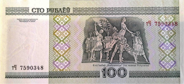 "Belarus 100 Rubles Banknote, Year 2000 back, featuring  the 1969 Ballet entitled Vybrannitsa, ""The Chosen Lady"""