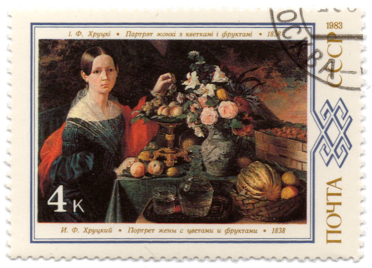 """closeup of Belarus postage stamp featuring painting by Ivan F. Khrutski, """"Wife with Flowers and Fruits""""."""