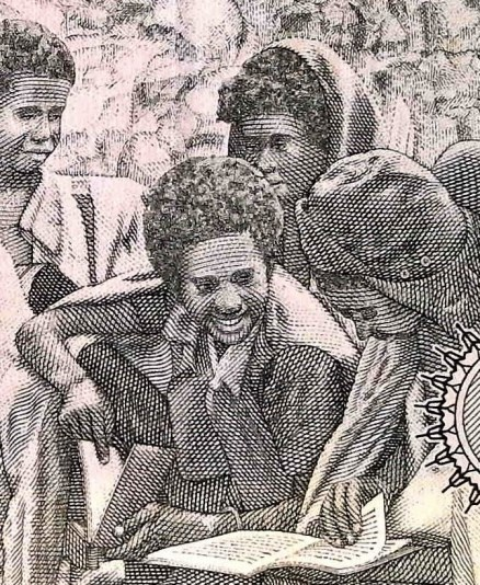 closeup detail from Eritrea 1 Nafka Banknote back  featuring school kids reading