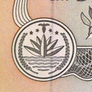 bangladesh 2 2009 banknote front (4)