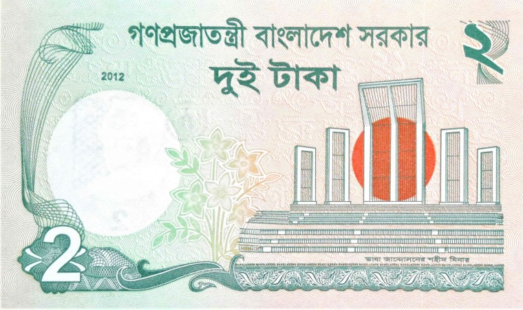 Bangladesh 2 Taka Banknote, Year 2012 back