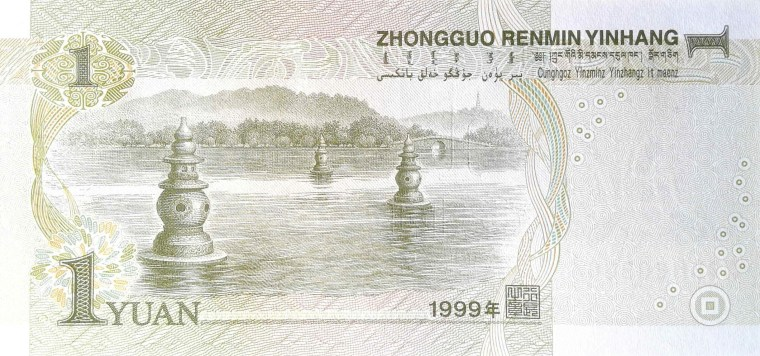 China 1 Yuan Banknote, Year 1999 back