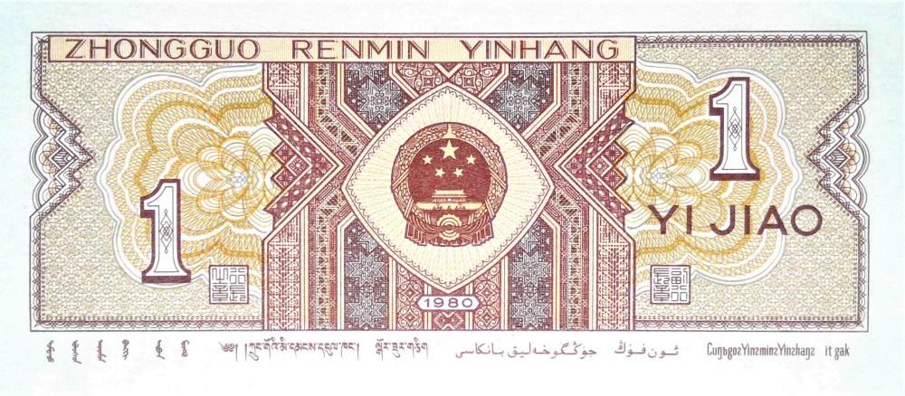 China 1 Jiao Banknote, Year 1980 back