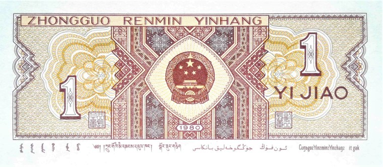 China 1 Jiao Banknote, Year 1980 back