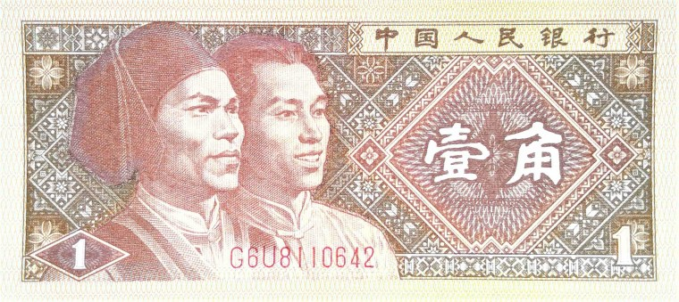 China 1 Jiao Banknote, Year 1980 front, featuring portrait of two men