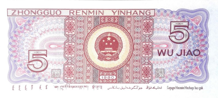 China 5 Wu Jiao Banknote, Year 1980 back