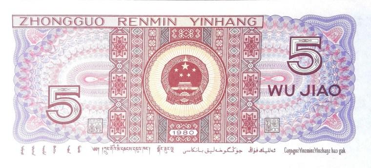 China 5 Wu Jiao Banknote, Year 1980 back