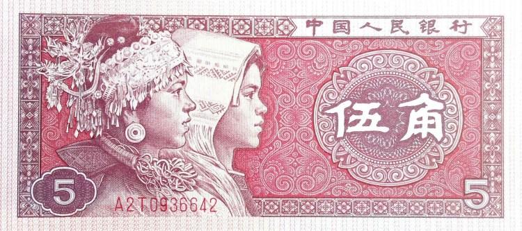 China 5 Wu Jiao Banknote, Year 1980  front