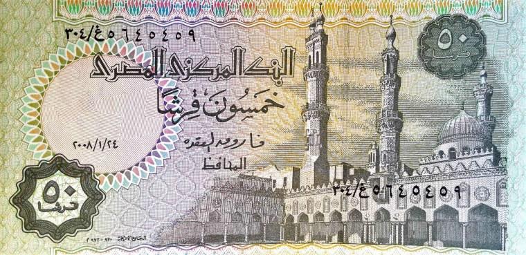Egypt 50 Piastres Banknote back