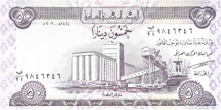 Iraq 50 Dinars Banknote front, featuring city of Basra