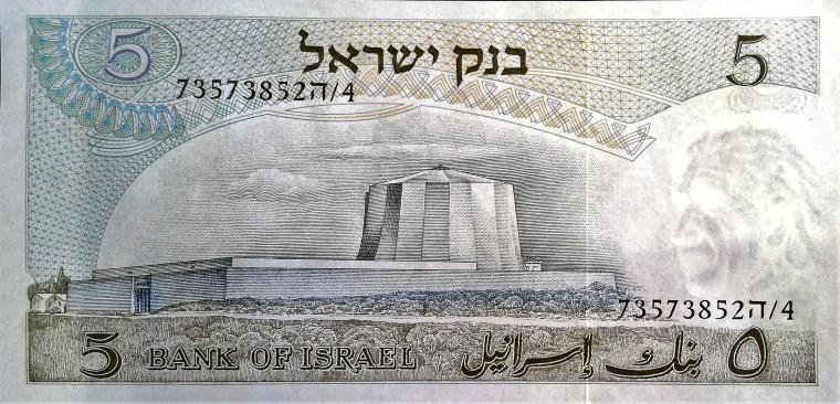 Israel 5 Lirot Banknote, Year 1968 back